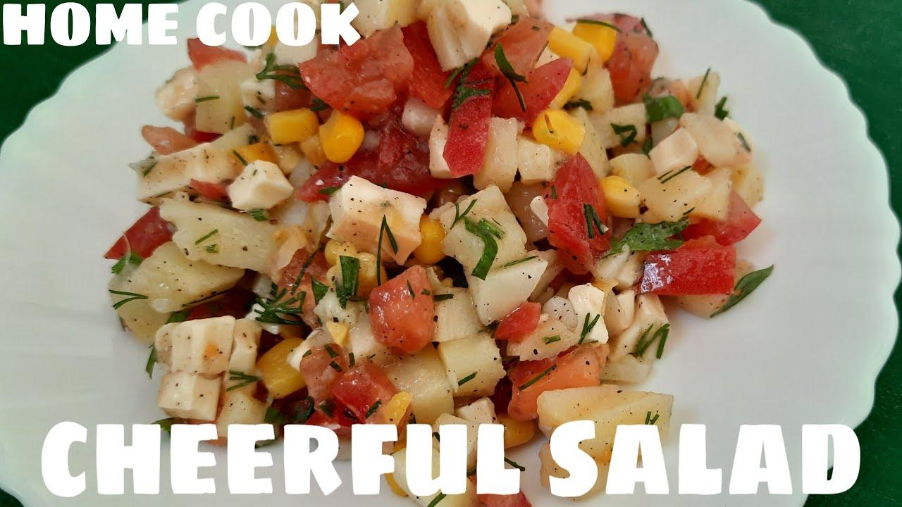 Cheerful Salad ● Home Cook ● Веселый салат