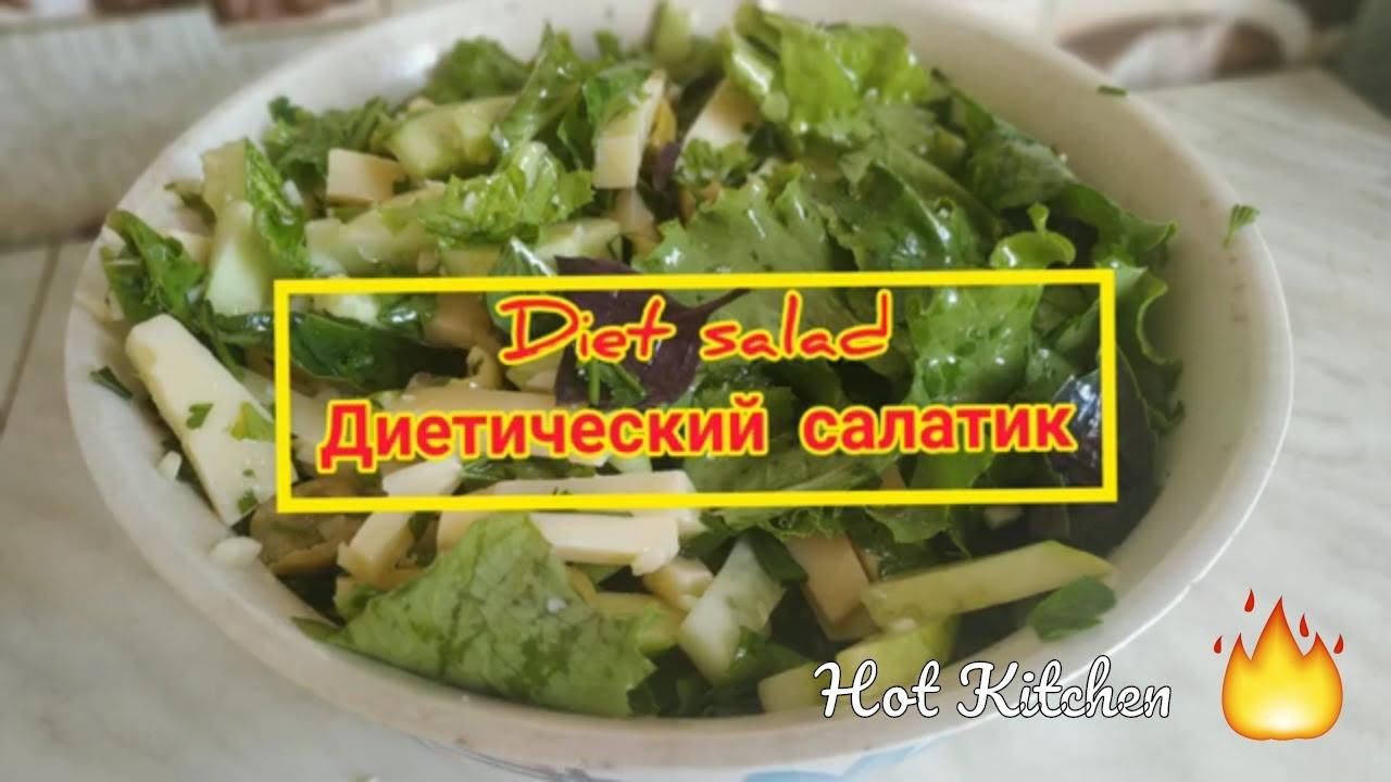 Diet food. Salad with olives and cheese