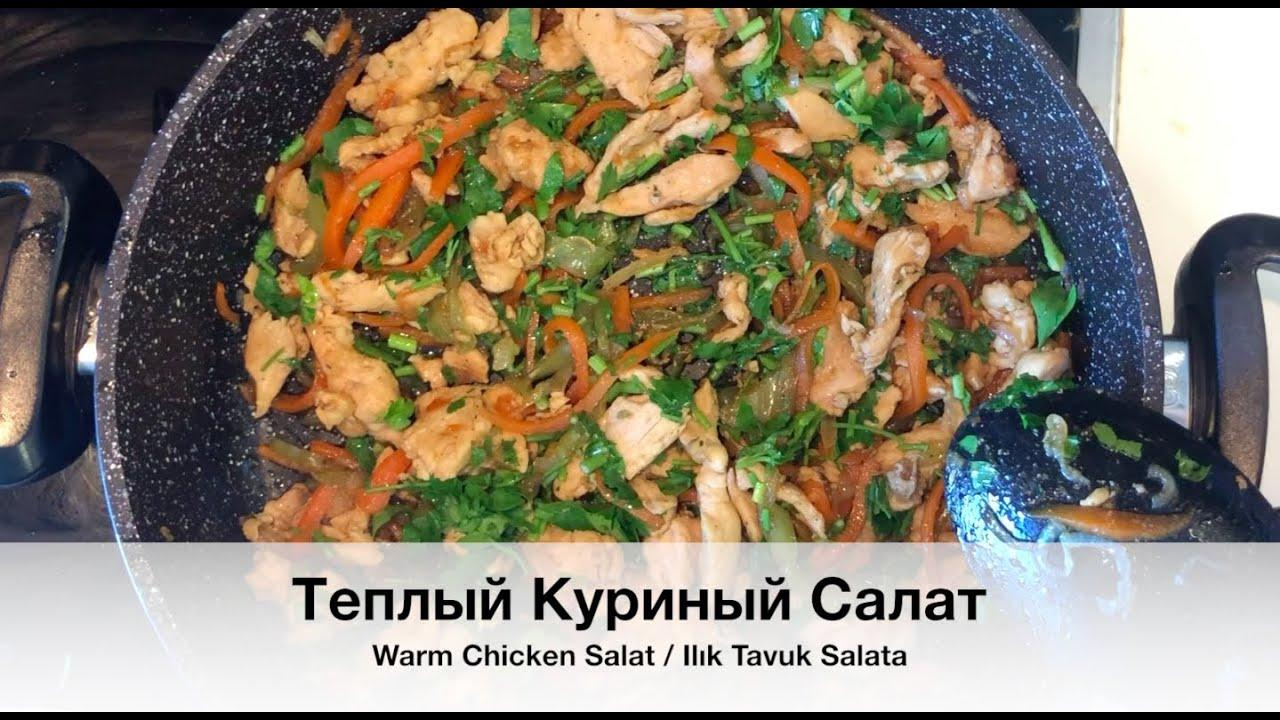 ТЕПЛЫЙ КУРИНЫЙ САЛАТ РЕЦЕПТ/ WARM CHICKEN FILLET SALAD RECIPE/ILIK TAVUK SALATA TARİFİ