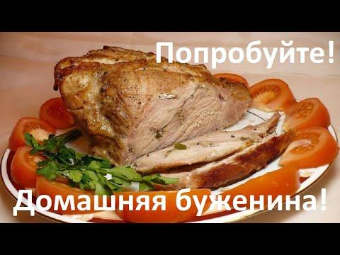 Классный рецепт домашней буженины!Cool recipe for homemade boiled pork!