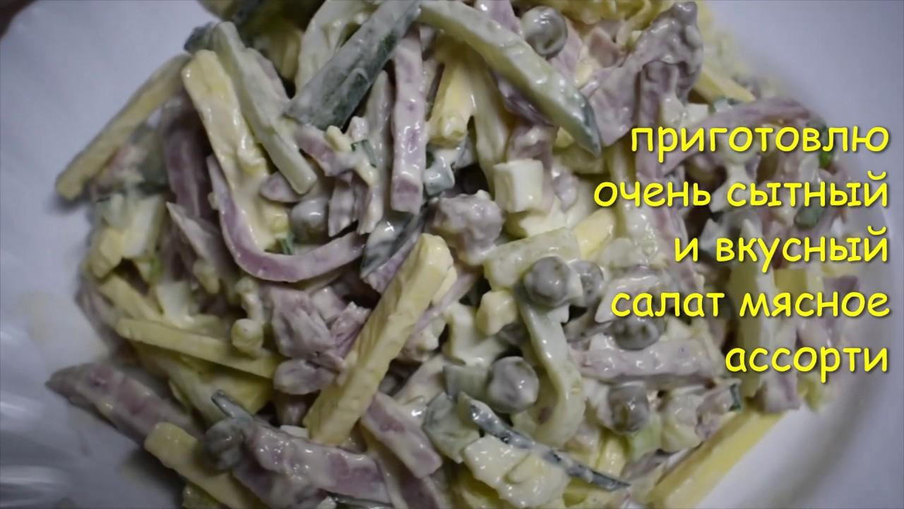 РЕЦЕПТ БЛЮДА/САЛАТ МЯСНОЕ АССОРТИ/Recipes / salad cold meats / DELICIOUS RECIPES FROM RUSSIA /