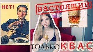 RUSSIAN RECIPIES - How to make KVAS | Как сделать квас | ENG CC