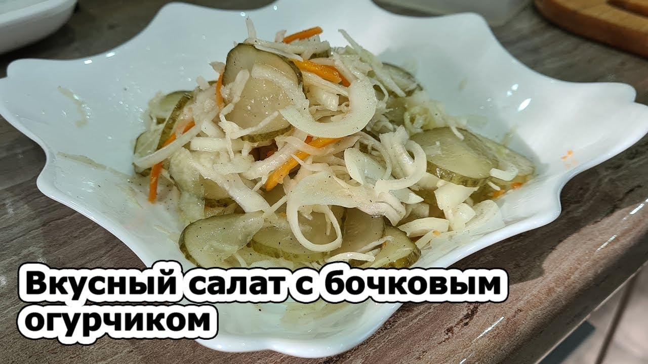Салат по-русски