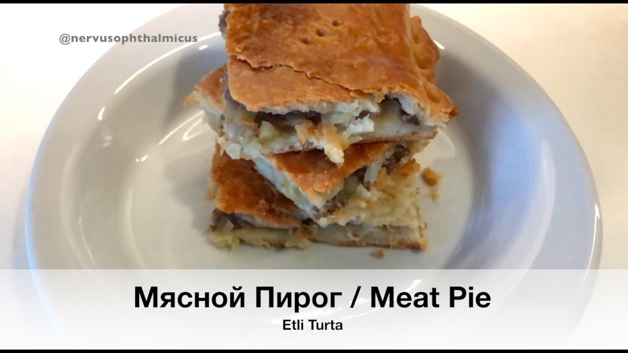 ТОТ САМЫЙ МЯСНОЙ ПИРОГ РЕЦЕПТ/THE RECIPE OF THE BEST MEAT PIE/EN KOLAY VE LEZZETLİ ETLİ TURTA TARİFİ