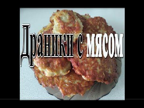 Драники с мясом/Draniki/Potato pancakes with meat filling